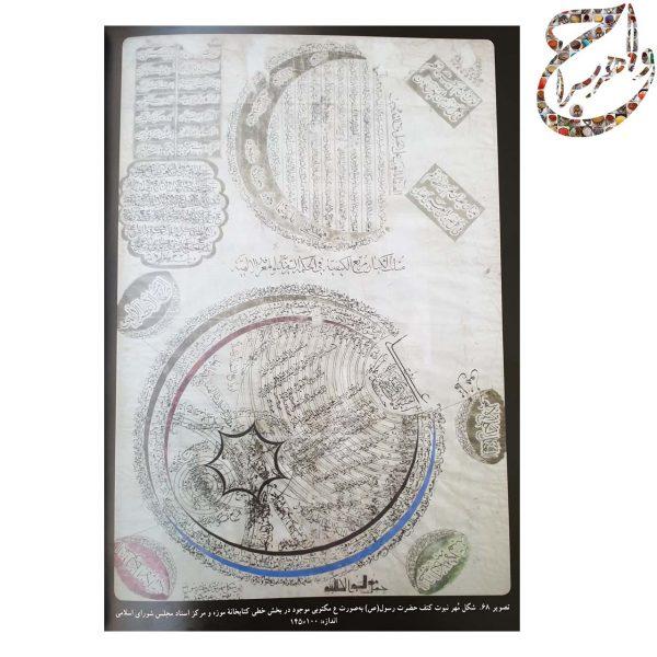 دانشنامه مهر و حکاکی در ایران