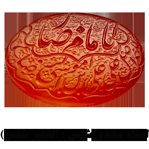 استاد مهدی شمس زنجانی