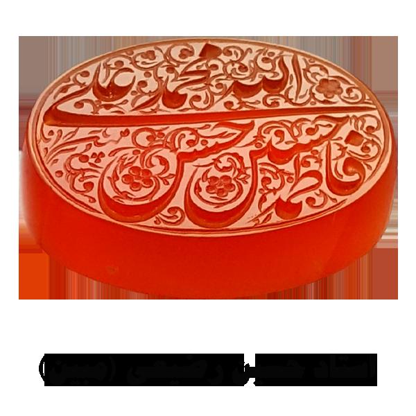 استاد امیر حسین رضیعی (مبین)